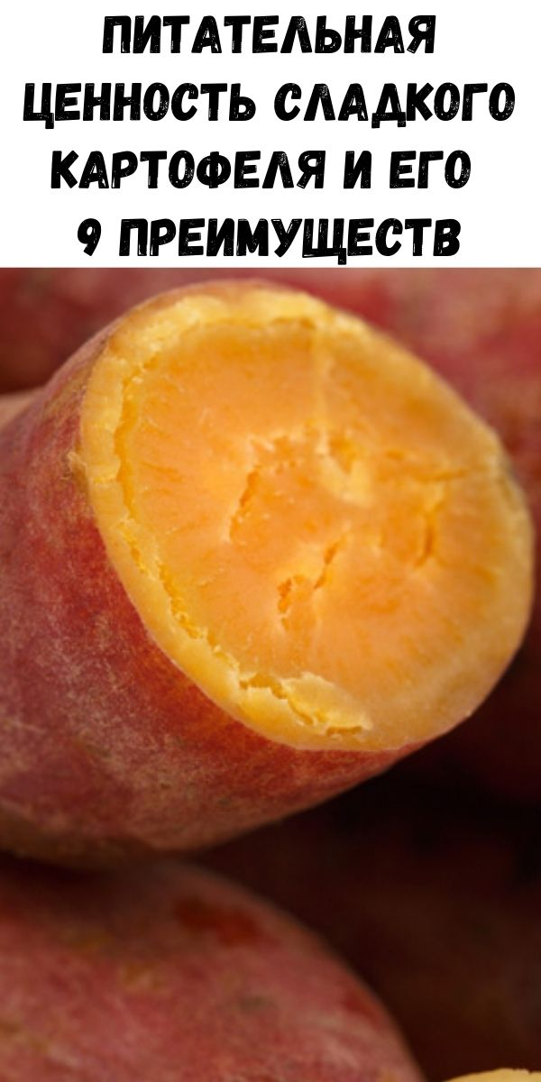 Питательная ценность сладкого картофеля и его 9 преимуществ