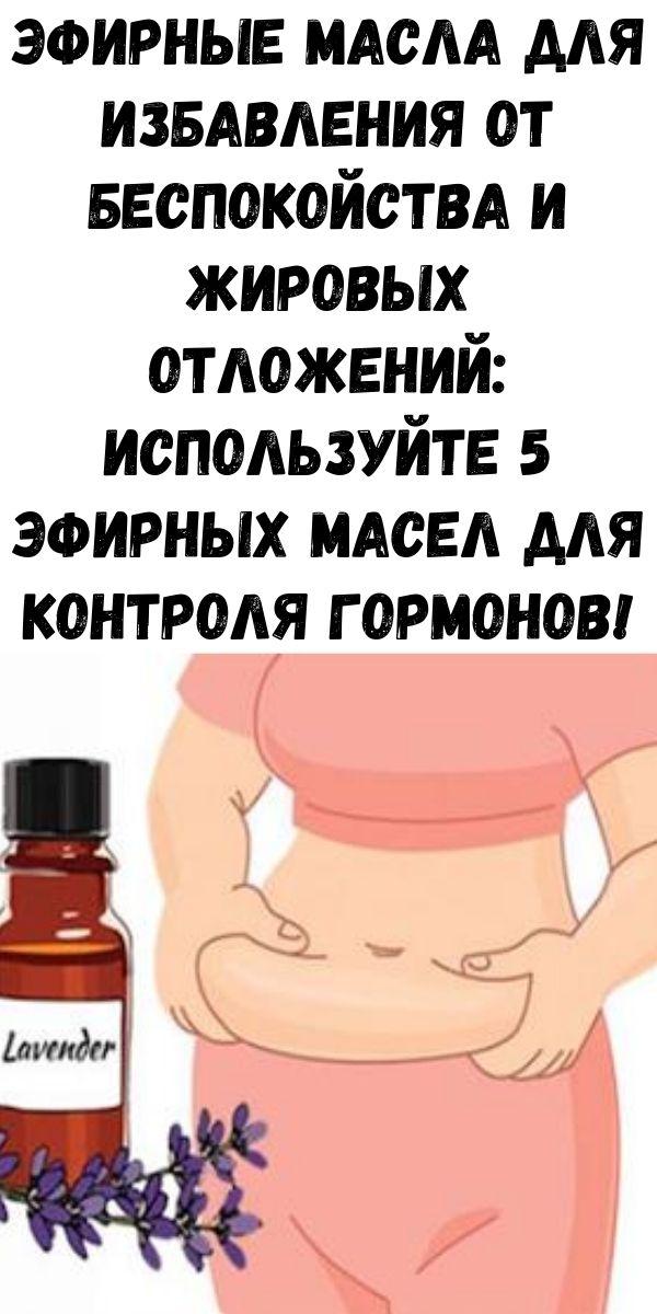 Эфирные масла для избавления от беспокойства и жировых отложений: используйте 5 эфирных масел для контроля гормонов!