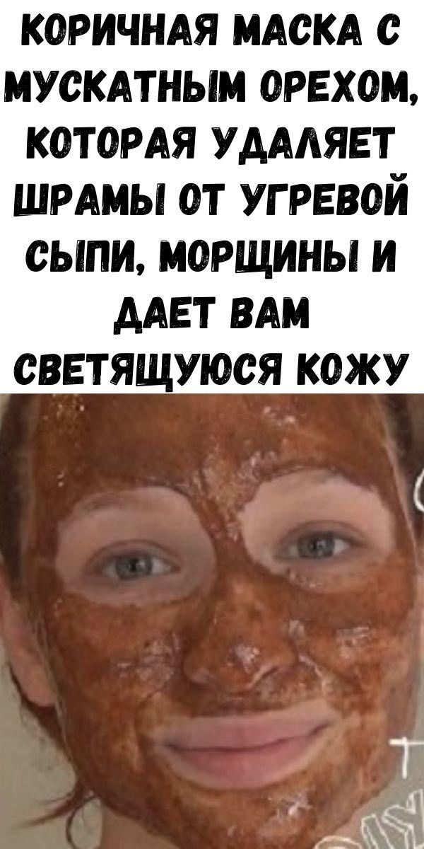 Коричная маска с мускатным орехом, которая удаляет шрамы от угревой сыпи, морщины и дает Вам светящуюся кожу