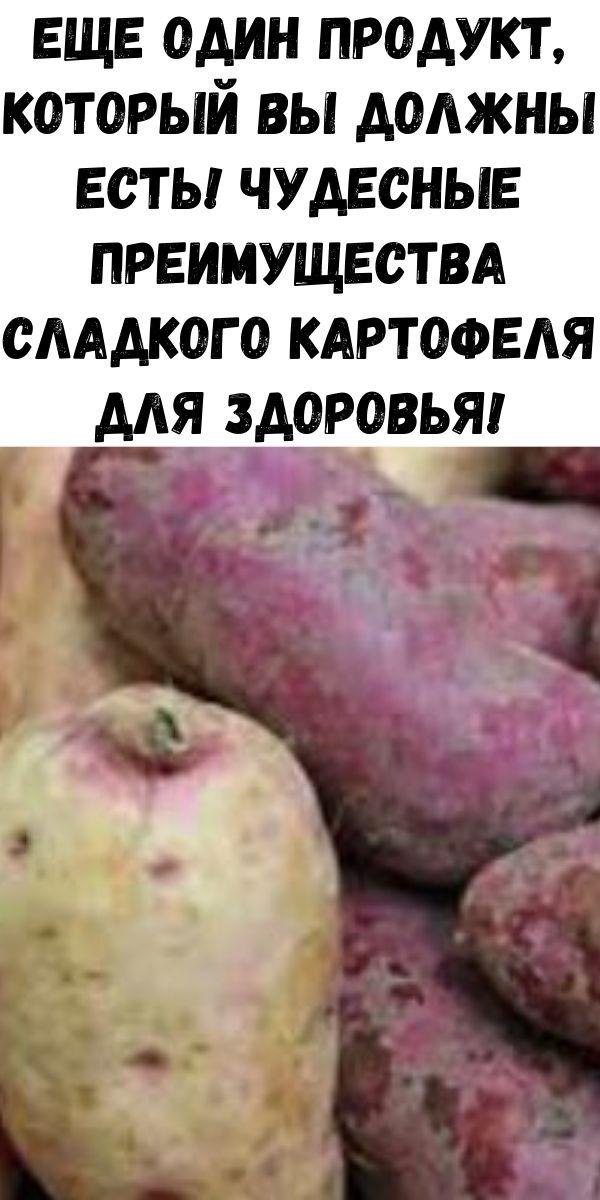 Еще один продукт, который вы должны есть! Чудесные преимущества сладкого картофеля для здоровья!