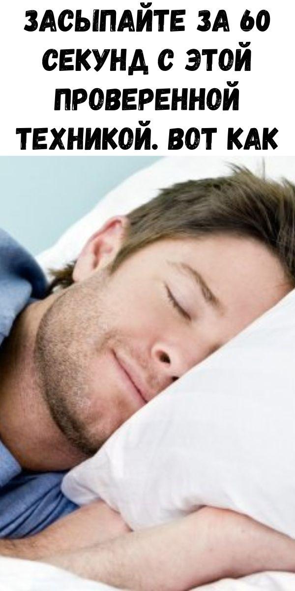 Засыпайте за 60 секунд с этой проверенной техникой. Вот как