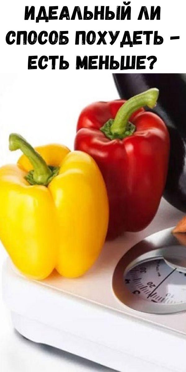 Идеальный ли способ похудеть - есть меньше?