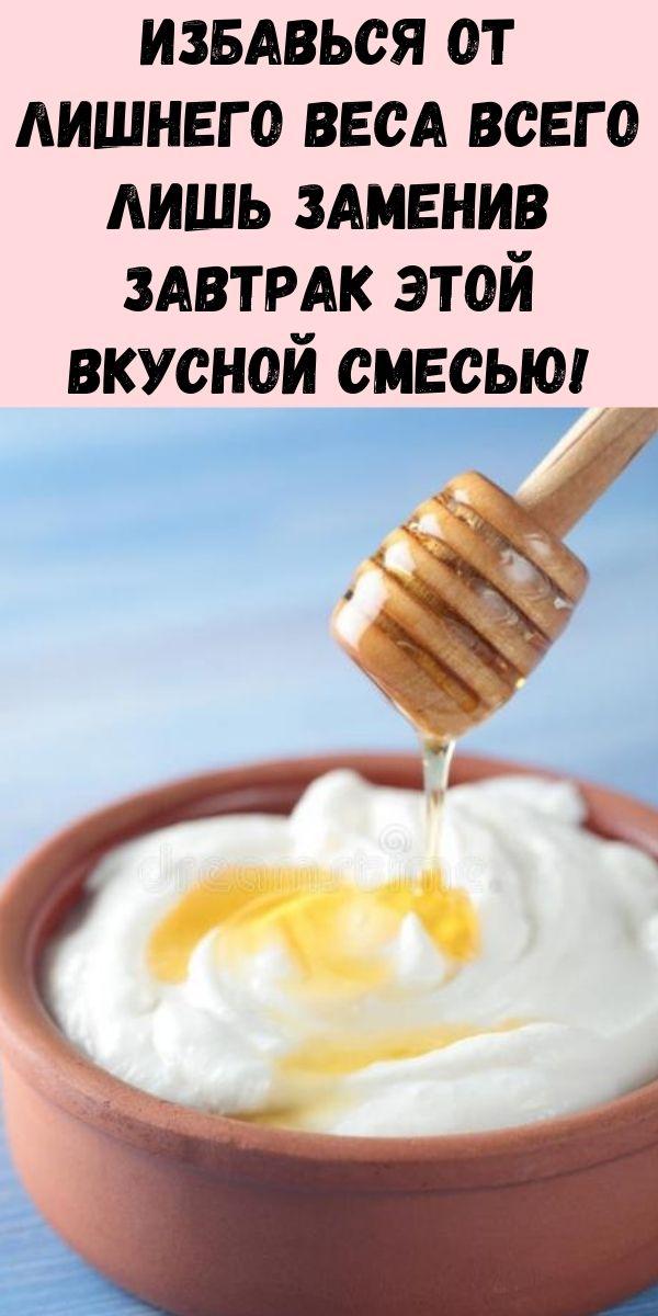 Избавься от лишнего веса всего лишь заменив завтрак этой вкусной смесью!