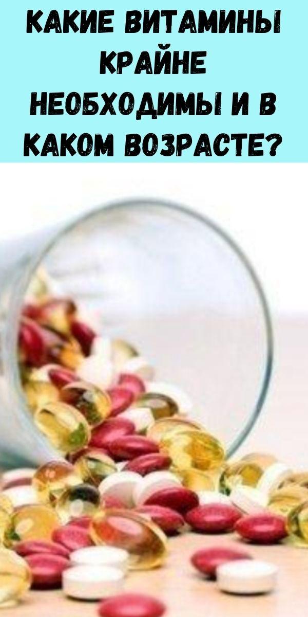 Какие витамины крайне необходимы и в каком возрасте?
