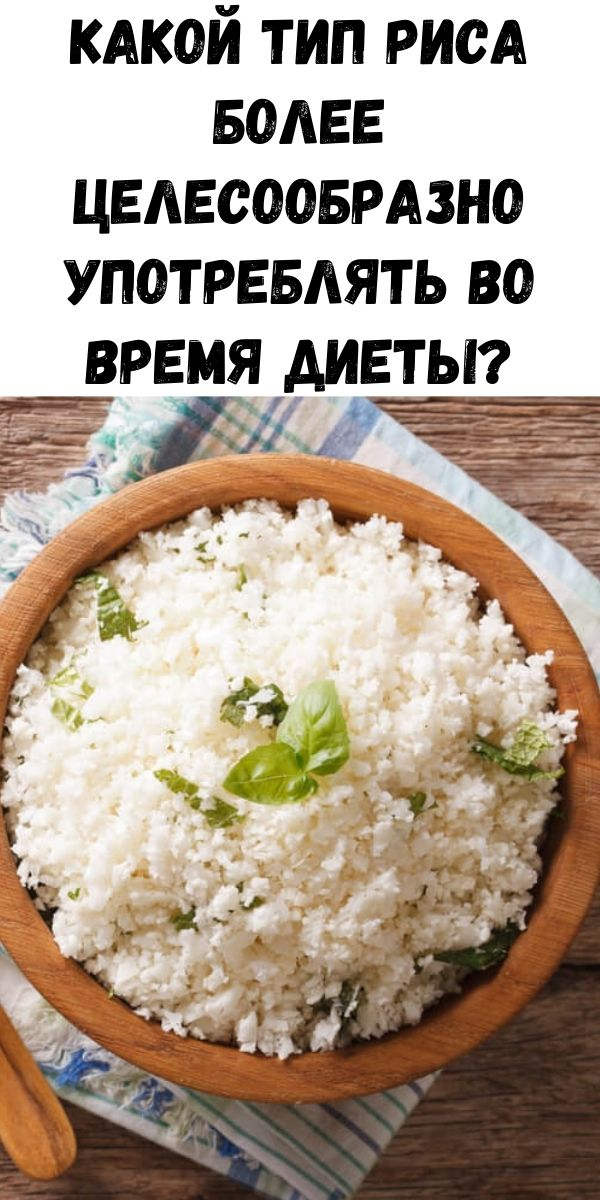 Какой тип риса более целесообразно употреблять во время диеты?