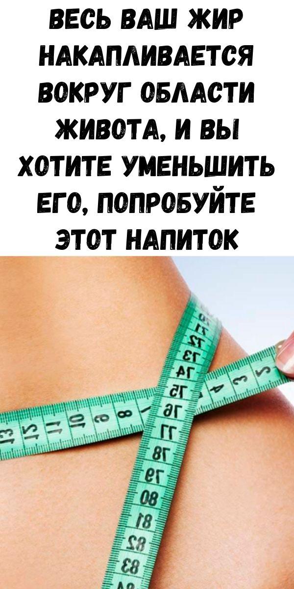 Весь ваш жир накапливается вокруг области живота, и вы хотите уменьшить его, попробуйте этот напиток