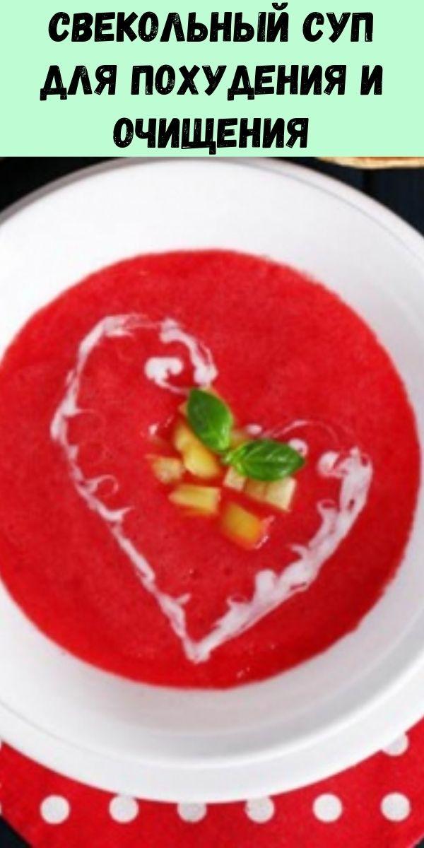 Свекольный суп для похудения и очищения