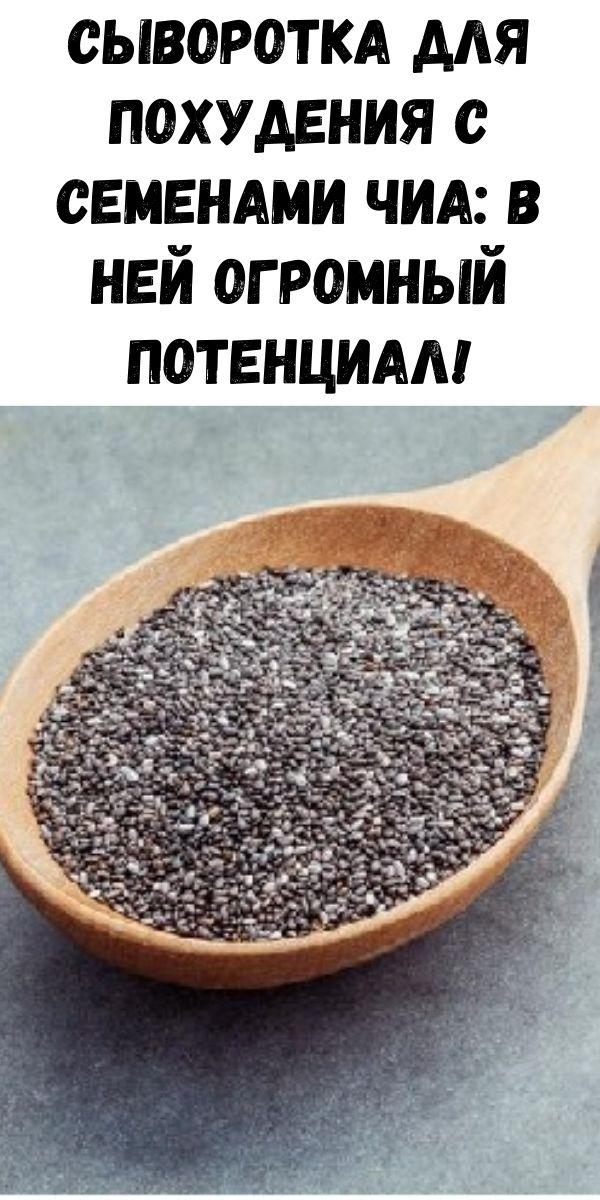 Сыворотка для похудения с семенами чиа: в ней огромный потенциал!