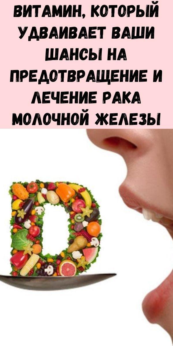 Витамин, который удваивает ваши шансы на предотвращение и лечение рака молочной железы