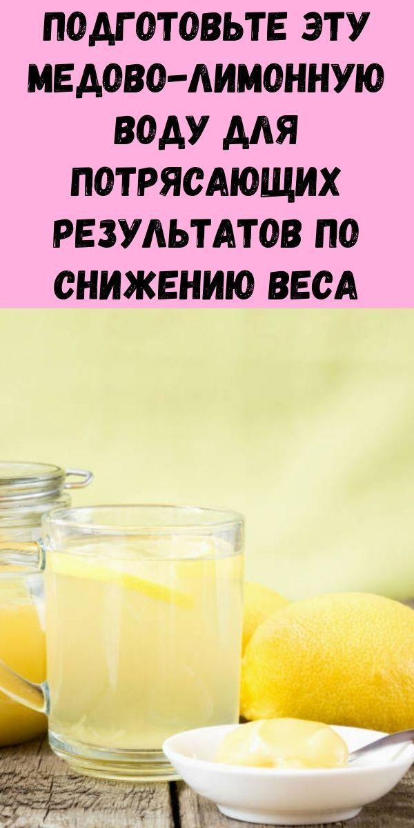 Подготовьте эту медово-лимонную воду для потрясающих результатов по снижению веса