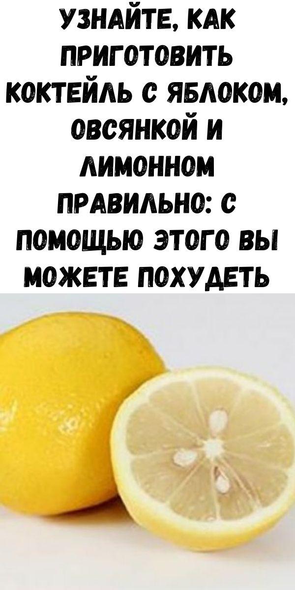 Узнайте, как приготовить коктейль с яблоком, овсянкой и лимонном правильно: с помощью этого вы можете похудеть