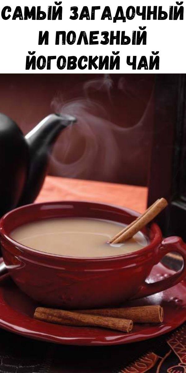 Самый загадочный и полезный йоговский чай
