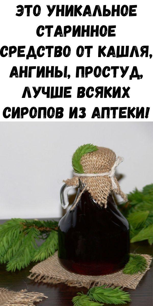 Это уникальное старинное средство от кашля, ангины, простуд, лучше всяких сиропов из аптеки!