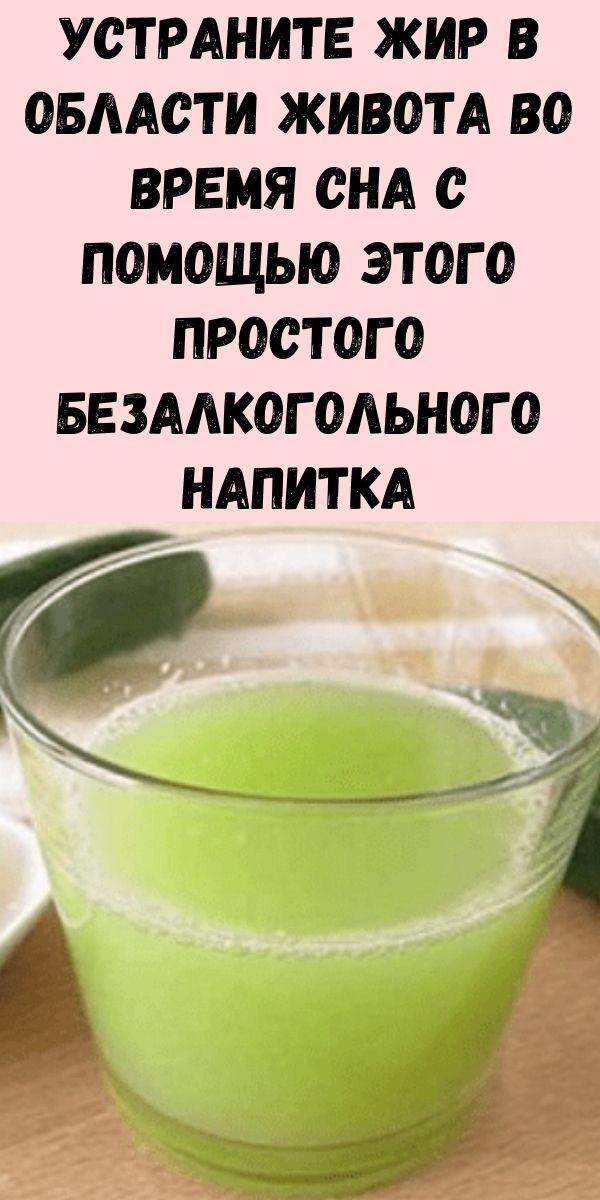 Устраните жир в области живота во время сна с помощью этого простого безалкогольного напитка