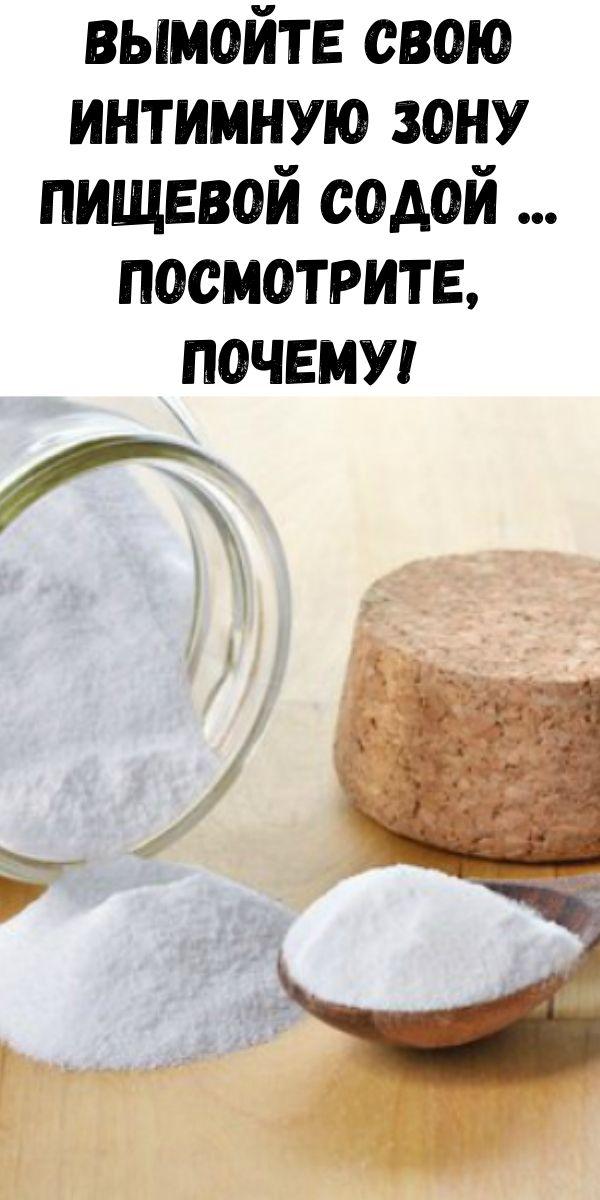 Вымойте свою интимную зону пищевой содой ... Посмотрите, почему!