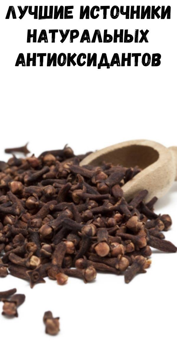 Лучшие источники натуральных антиоксидантов