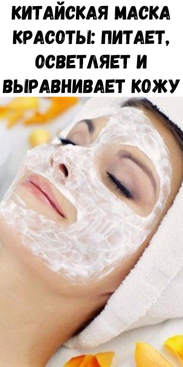 Китайская маска красоты: питает, осветляет и выравнивает кожу