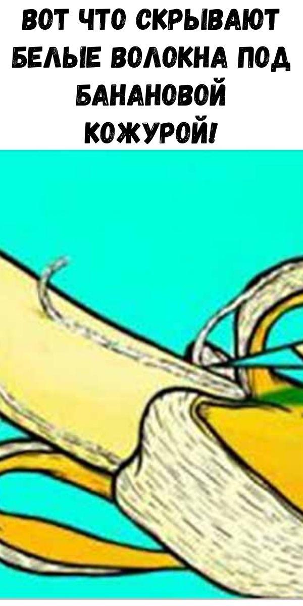 Вот что скрывают белые волокна под банановой кожурой!