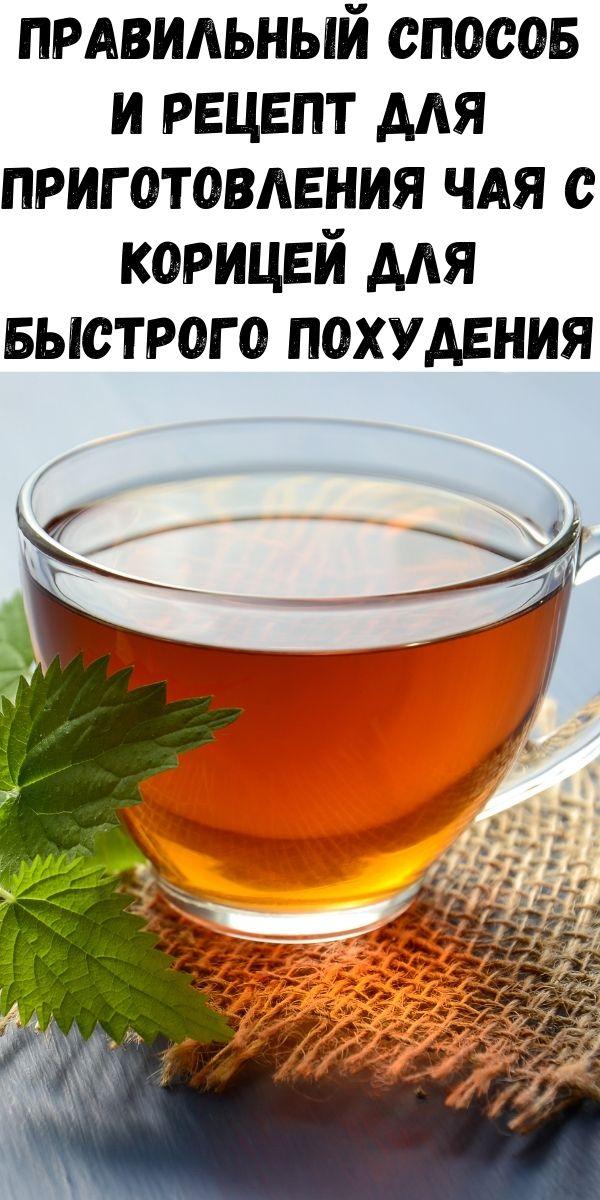 Правильный способ и рецепт для приготовления чая с корицей для быстрого похудения