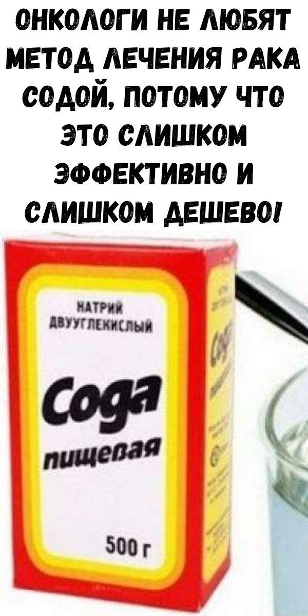 Онкологи не любят метод лечения рака содой, потому что это слишком эффективно и слишком дешево!