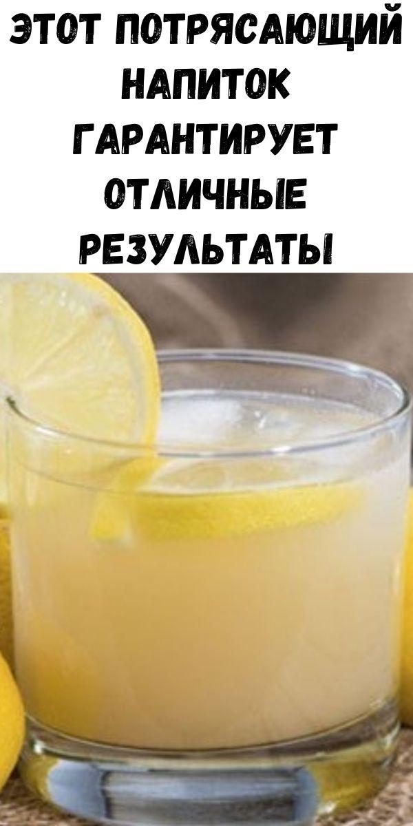 Этот потрясающий напиток гарантирует отличные результаты