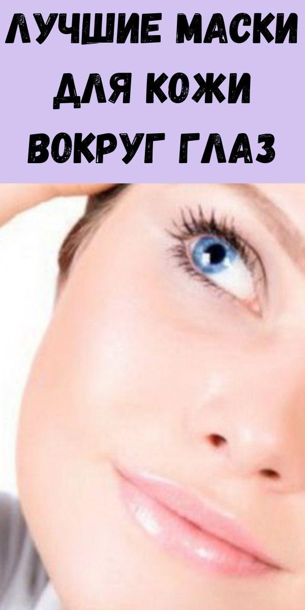Лучшие маски для кожи вокруг глаз