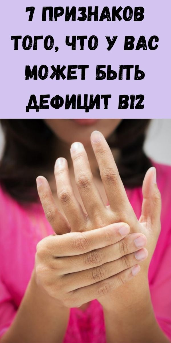 7 признаков того, что у вас может быть дефицит B12