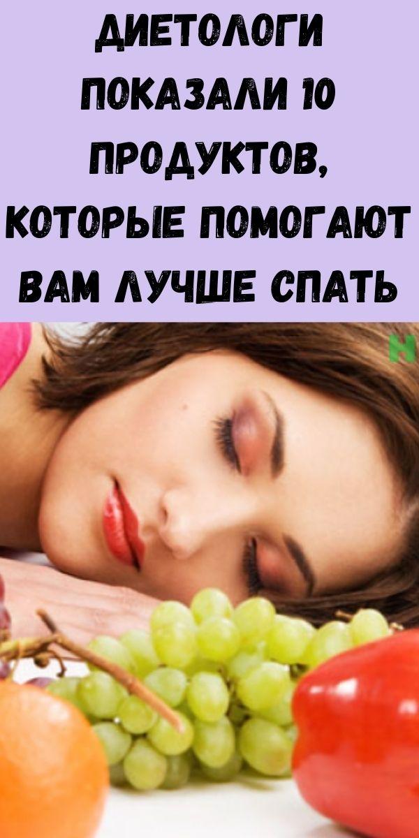 Диетологи показали 10 продуктов, которые помогают вам лучше спать