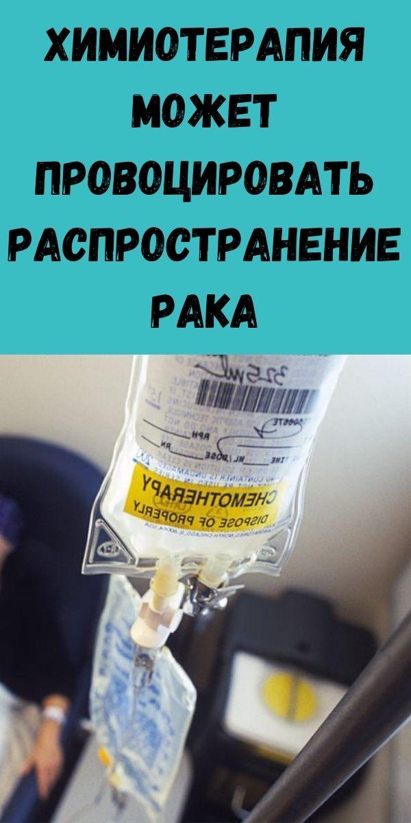 Химиотерапия может провоцировать распространение рака