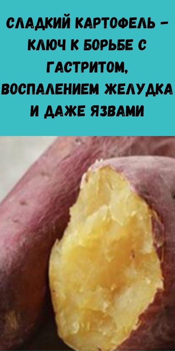 Сладкий картофель - это ключ к борьбе с гастритом, рефлюксом, воспалением желудка и даже язвами
