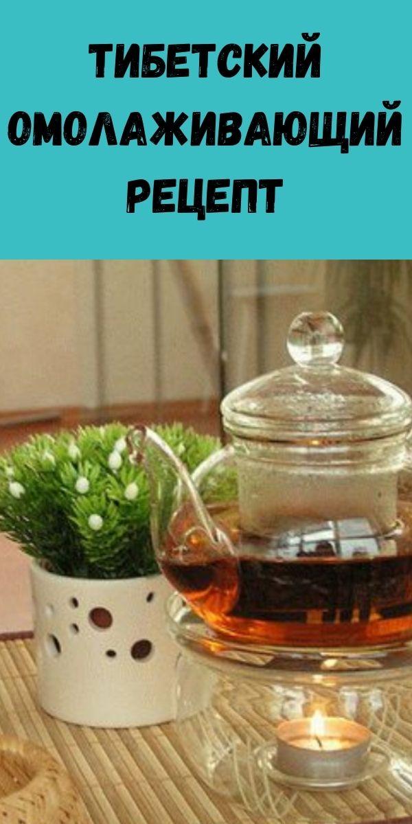 Тибетский омолаживающий рецепт