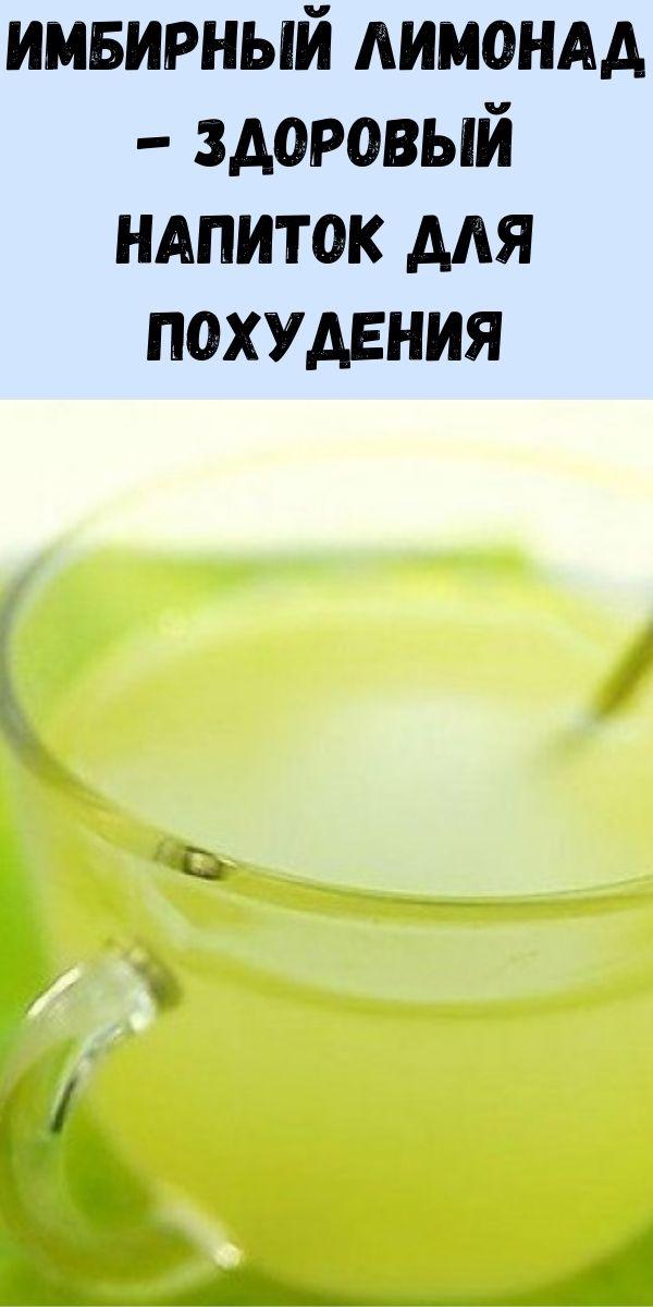 Имбирный лимонад - здоровый напиток для похудения