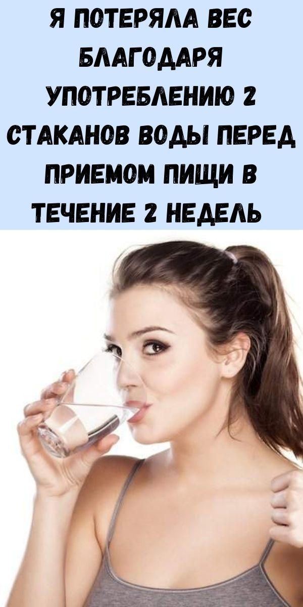 Я потеряла вес благодаря употреблению 2 стаканов воды перед каждым приемом пищи в течение 2 недель подряд