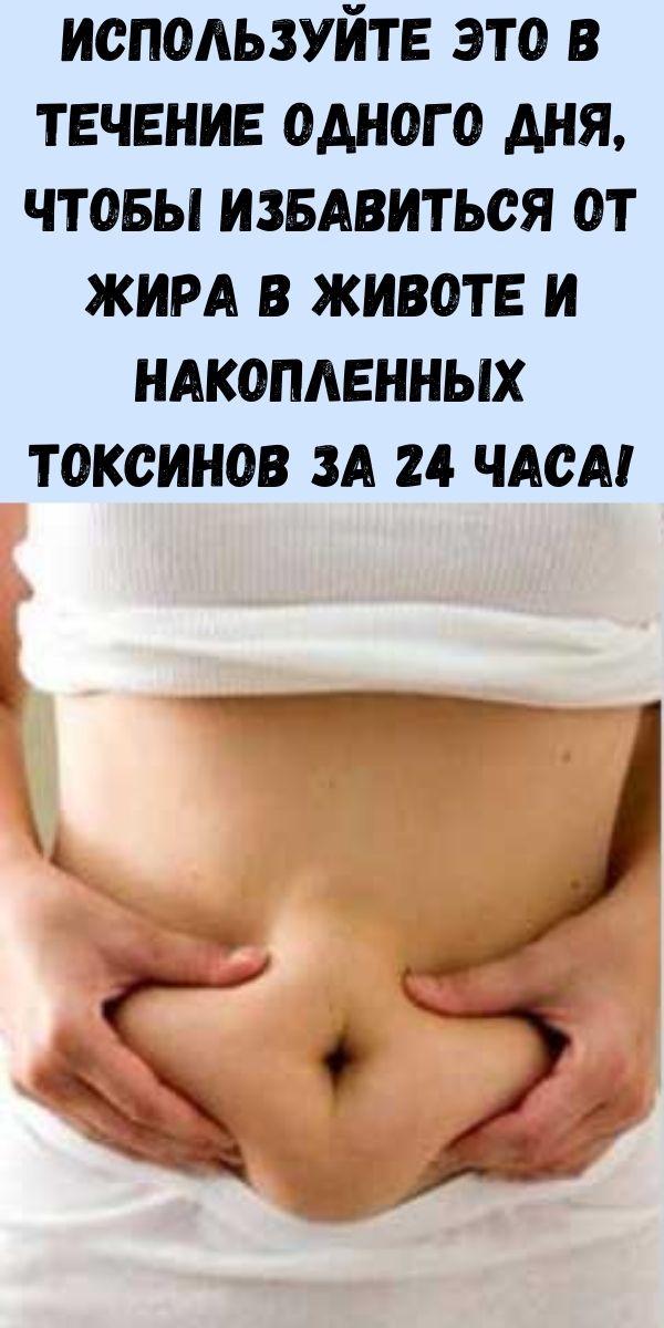 Используйте это в течение одного дня, чтобы избавиться от жира в животе и накопленных токсинов за 24 часа!