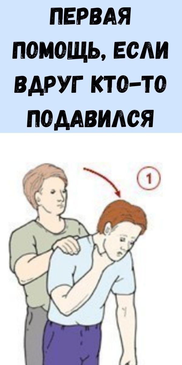 Первая помощь, если вдруг кто-то подавился