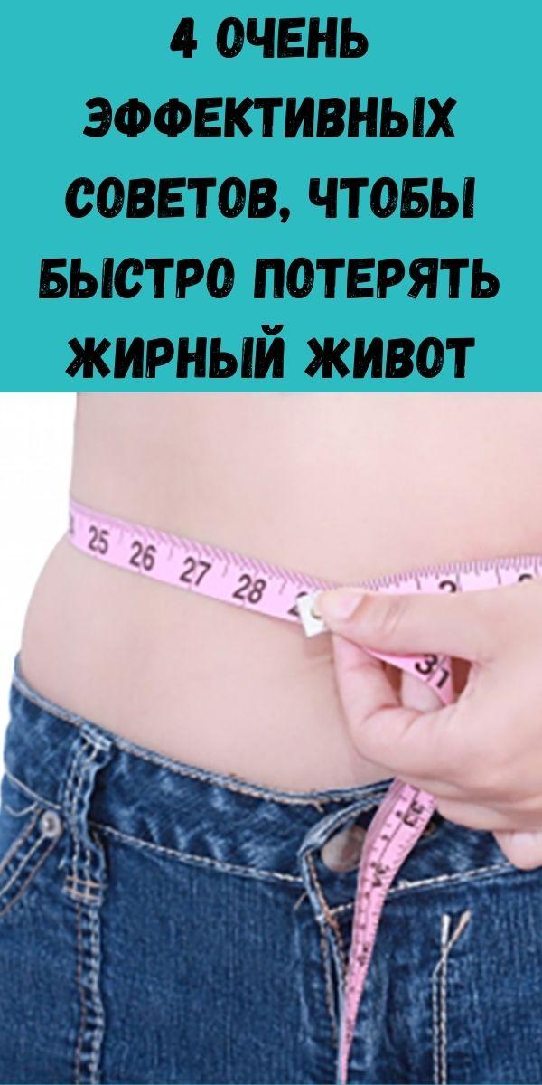 4 очень эффективных советов, чтобы быстро потерять жирный живот