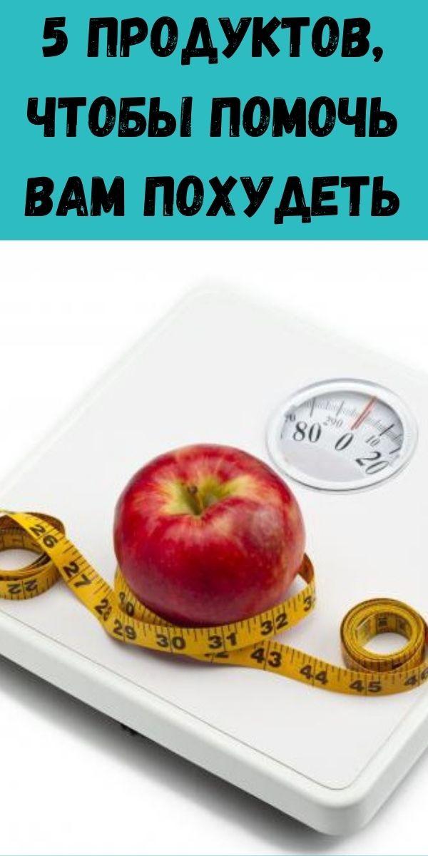5 продуктов, чтобы помочь вам похудеть