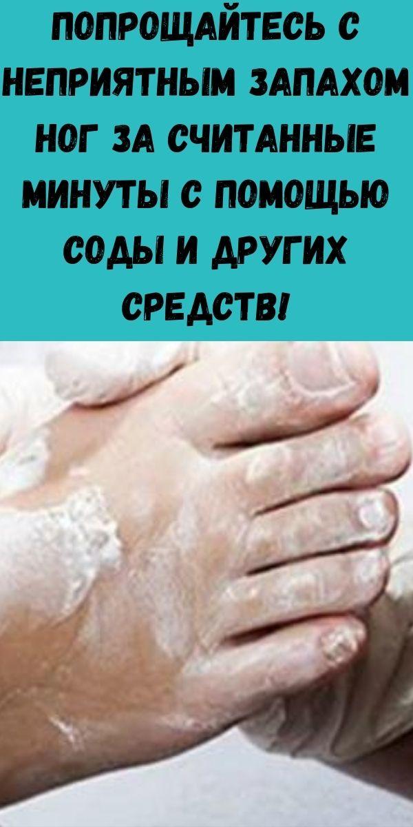 Попрощайтесь с неприятным запахом ног за считанные минуты с помощью соды и других средств!