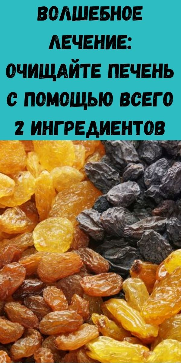 Волшебное лечение: очищайте печень с помощью всего 2 ингредиентов