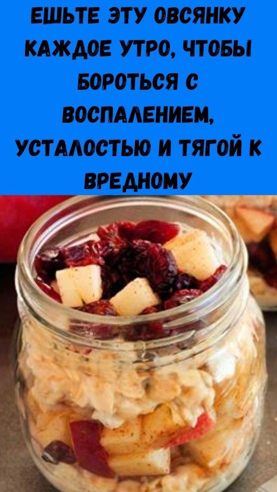 Ешьте эту овсянку каждое утро, чтобы бороться с воспалением, усталостью и тягой к вредному