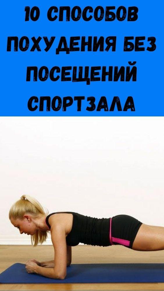 10 способов похудения без посещений спортзала