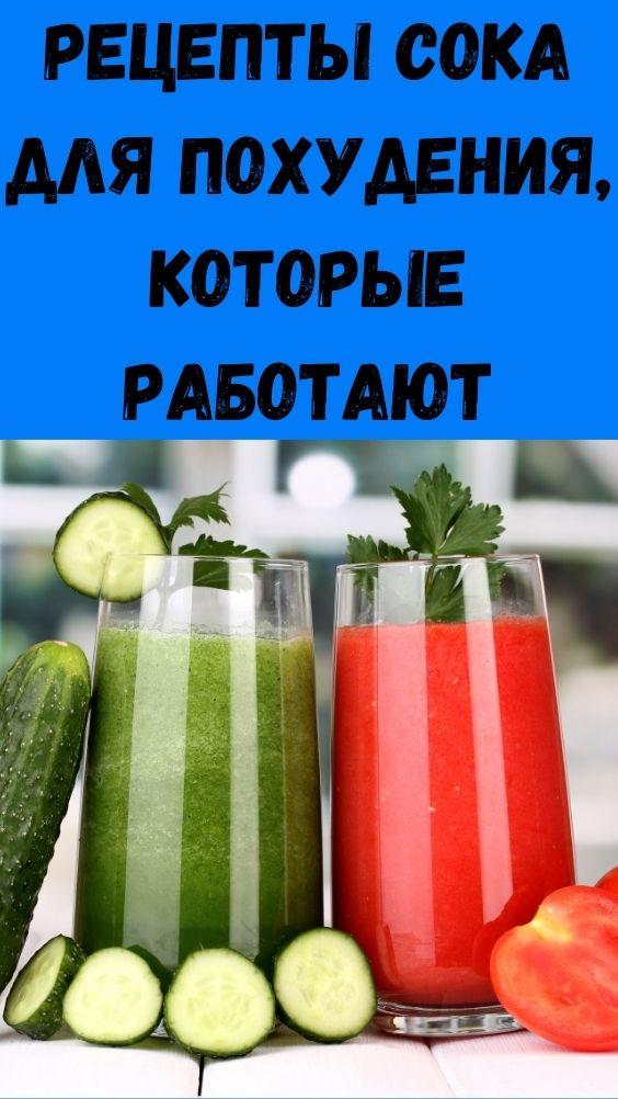 Рецепты сока для похудения, которые работают