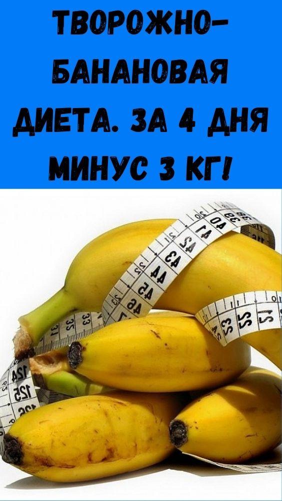 Творожно-банановая диета. За 4 дня минус 3 кг!