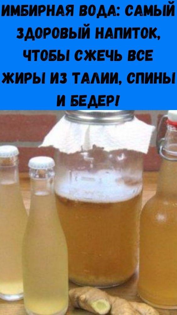 Имбирная вода: самый здоровый напиток, чтобы сжечь все жиры из талии, спины и бедер!