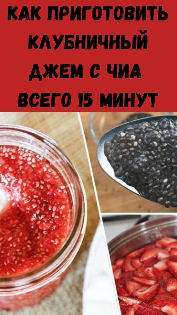 Как приготовить клубничный джем с чиа - без консервантов, без рафинированного сахара, всего 15 минут