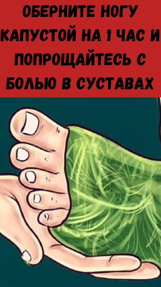 Оберните ногу капустой на 1 час и попрощайтесь с болью в суставах
