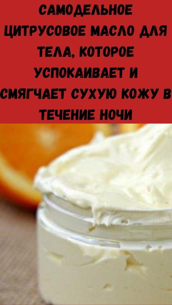 Самодельное цитрусовое масло для тела, которое успокаивает и смягчает сухую, чешуйчатую кожу в течение ночи (рецепт)