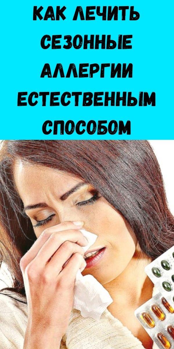 Как лечить сезонные аллергии естественным способом