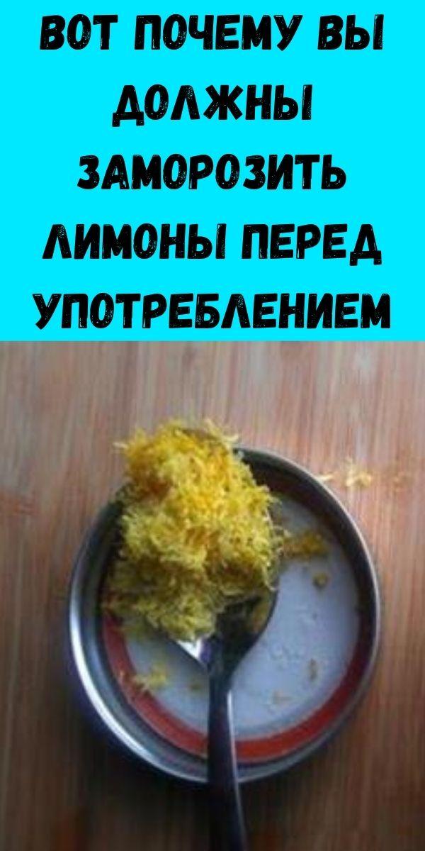 Вот почему вы должны заморозить лимоны перед употреблением