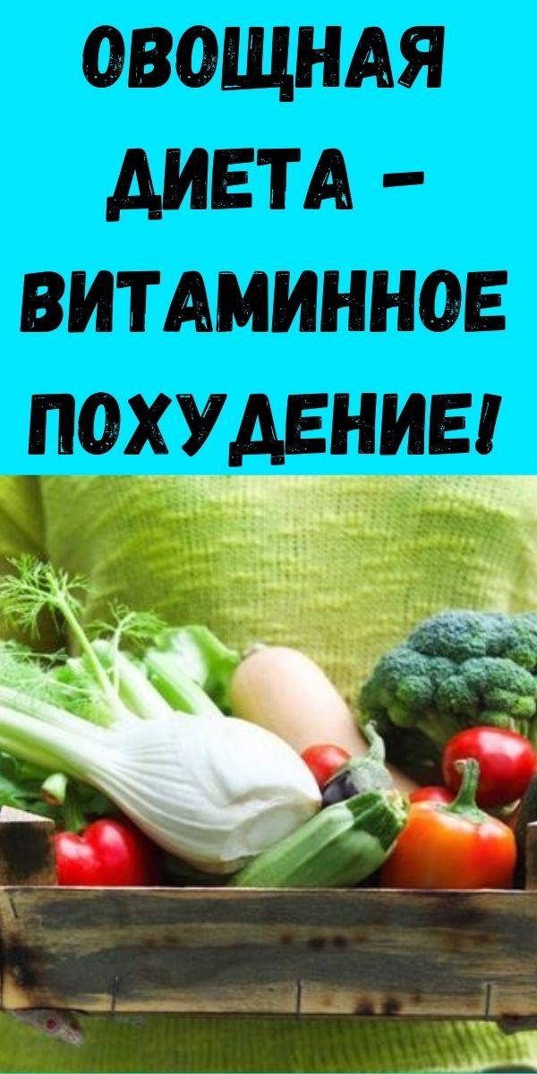 Овощная диета - витаминное похудение!